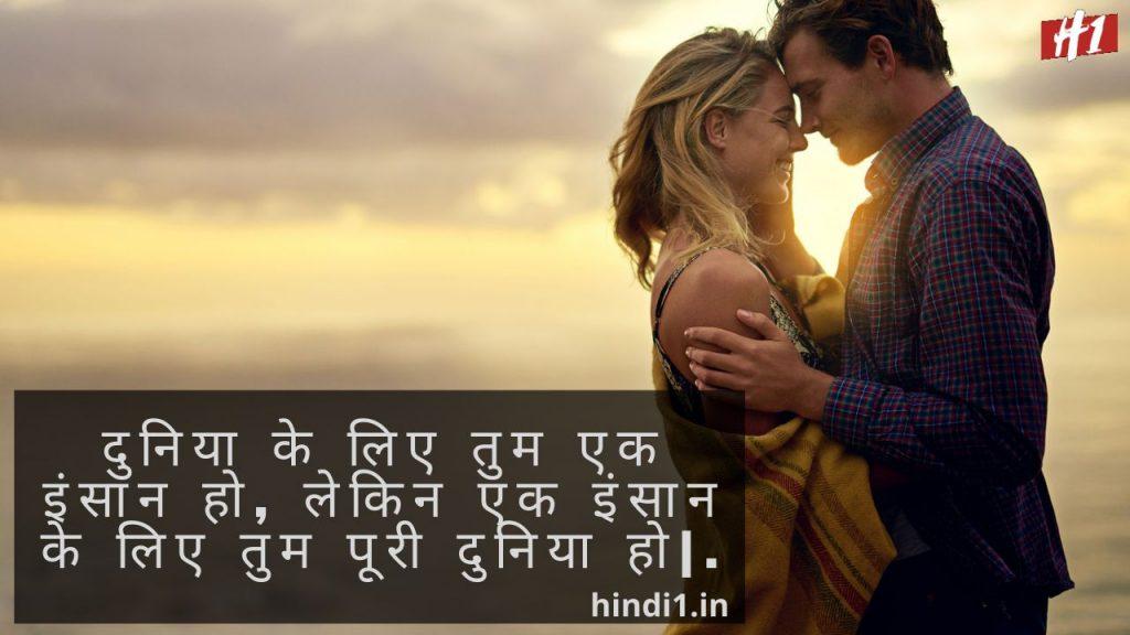 Romantic Quotes In Hindi2