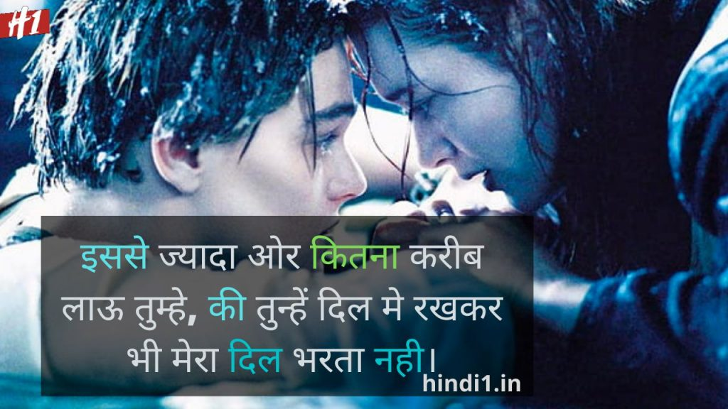 Love Lines In Hindi1