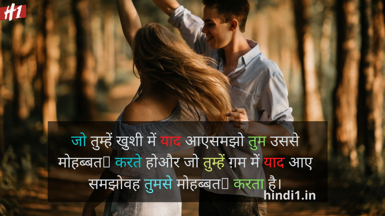 Love Lines In Hindi3