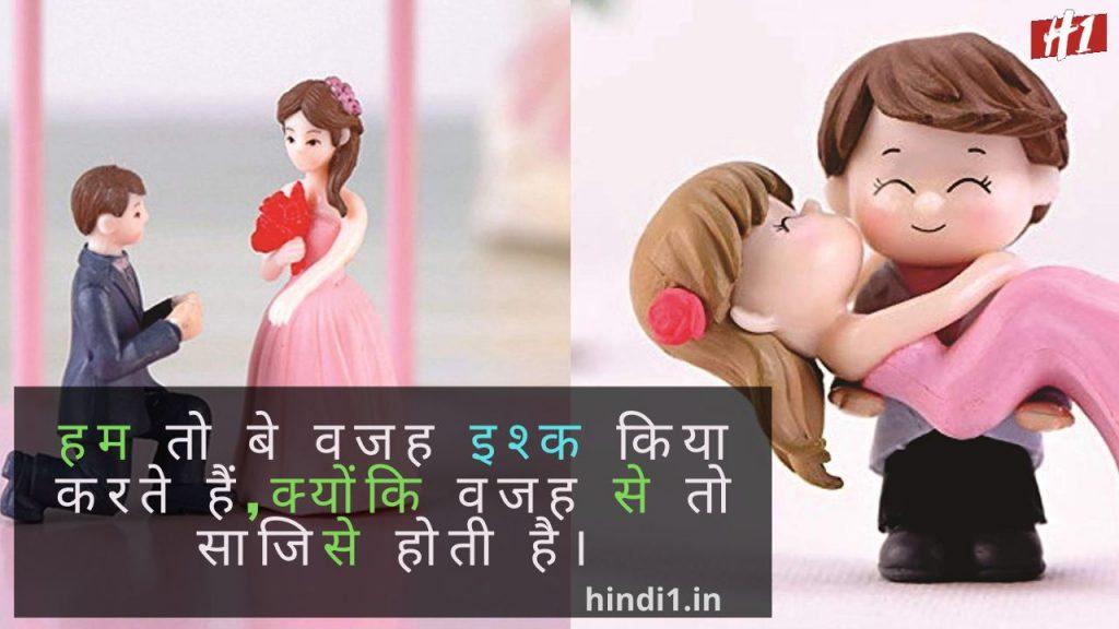 Romantic Quotes In Hindi4
