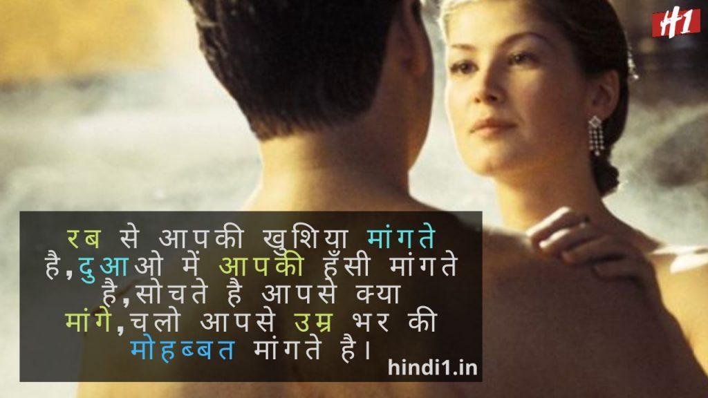Romantic Quotes In Hindi6