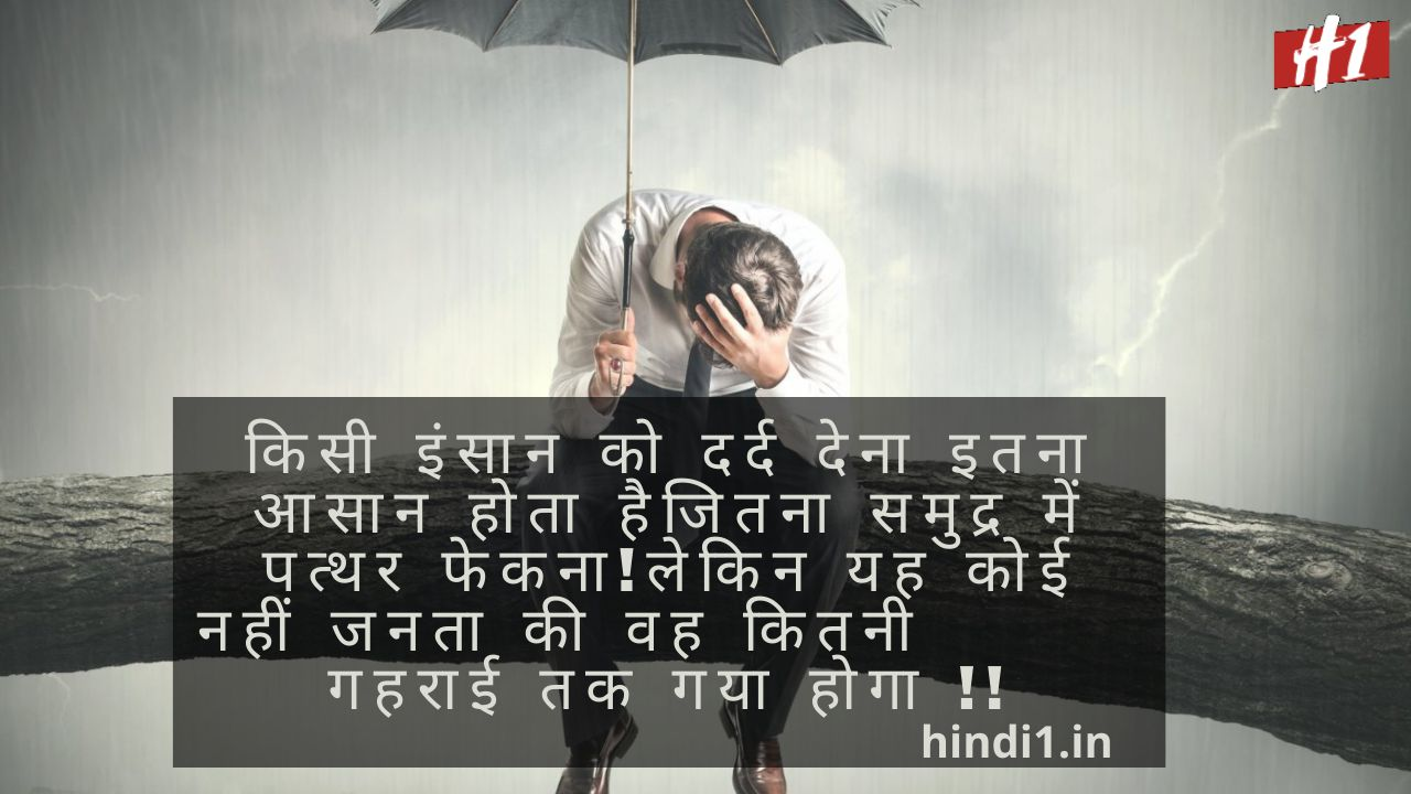 Pain Quotes In Hindi1