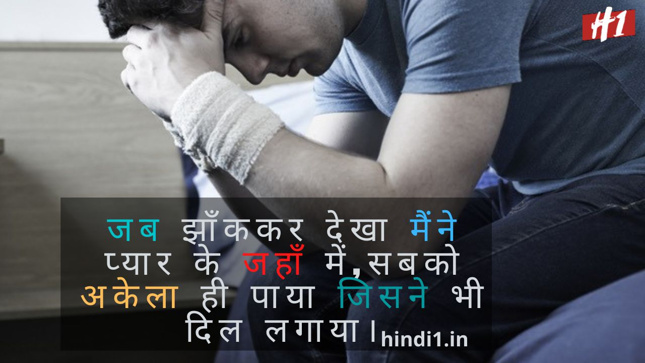 Pain Quotes In Hindi2