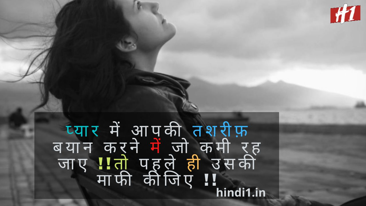 Pain Quotes In Hindi3