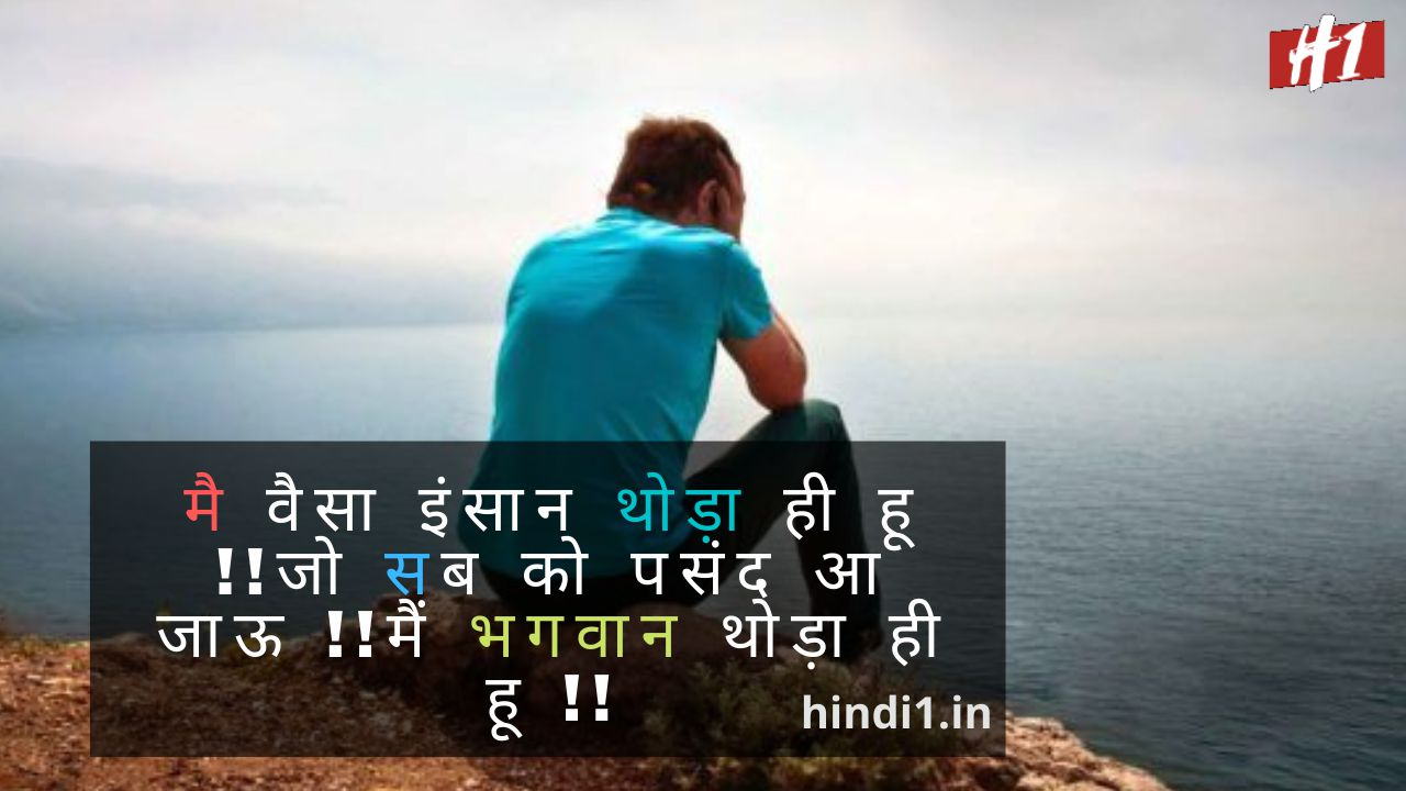 Sad Quotes In Hindi3
