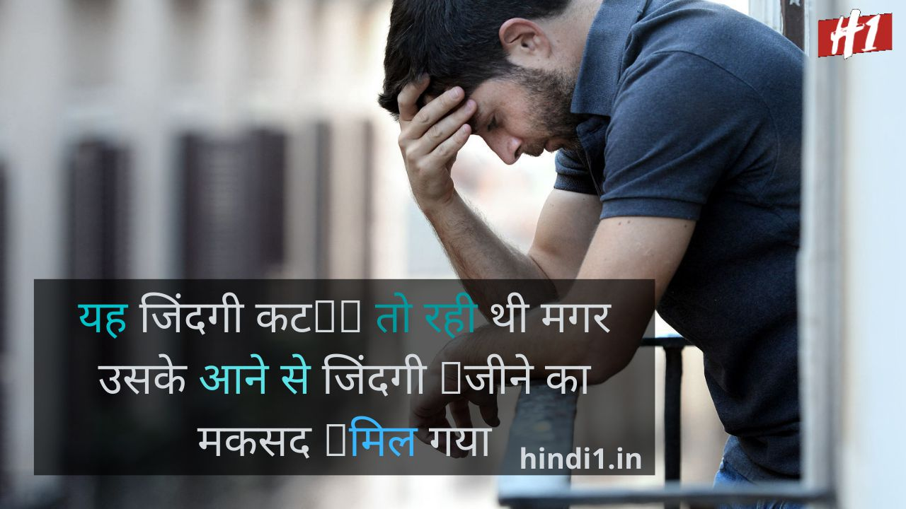 Very Heart Touching Love Sad Quotes In Hindi