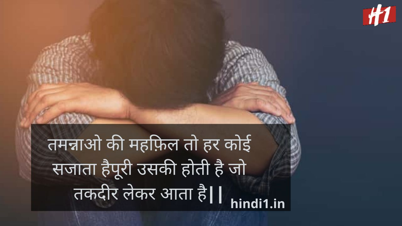Very Heart Touching Love Sad Quotes In Hindi1