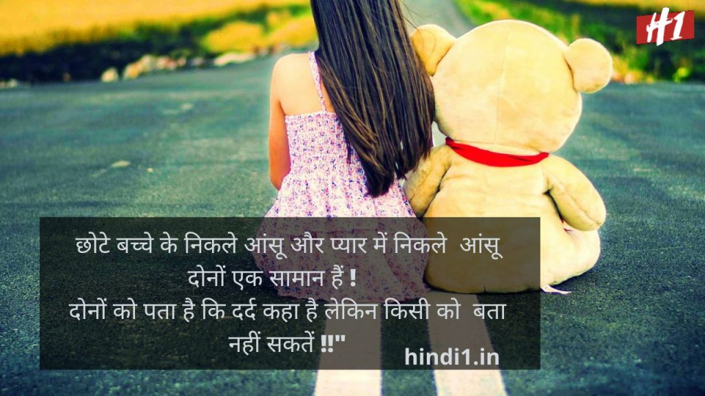 Very Heart Touching Love Sad Quotes In Hindi2