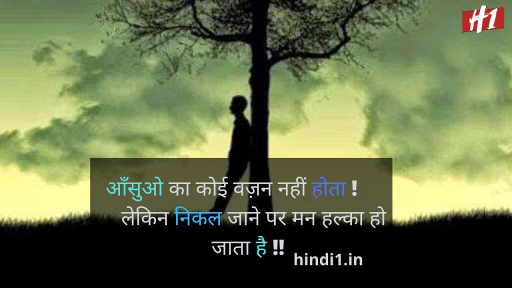 Very Heart Touching Love Sad Quotes In Hindi3