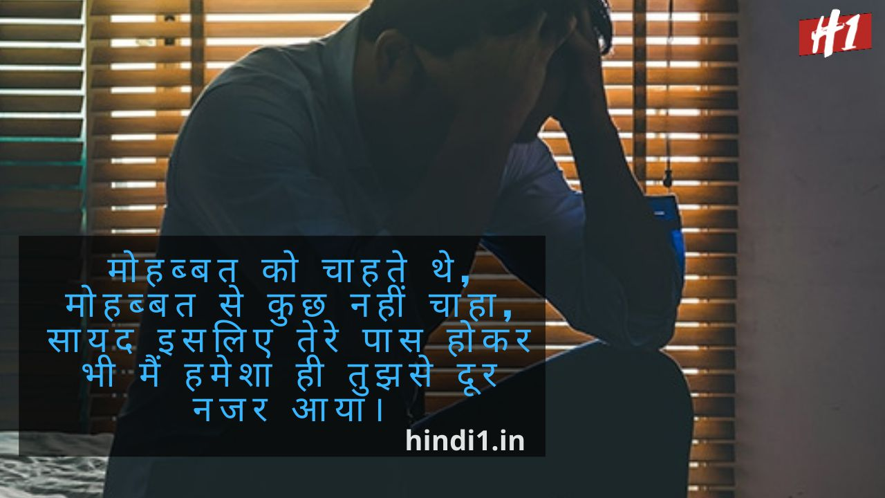 Sad Quotes In Hindi4