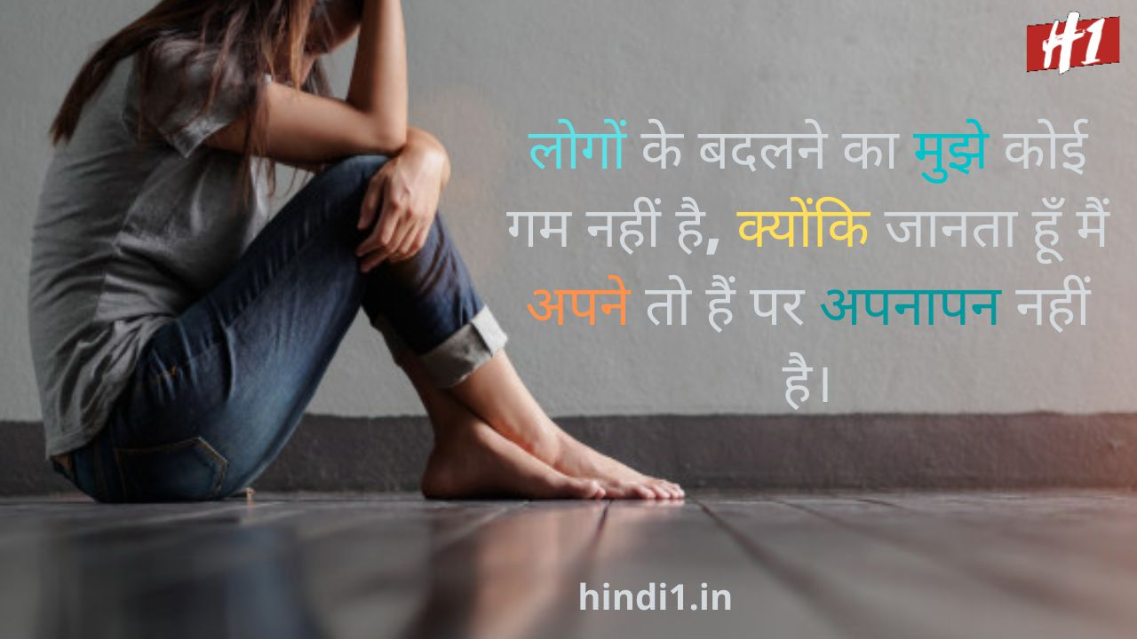 Very Heart Touching Love Sad Quotes In Hindi7