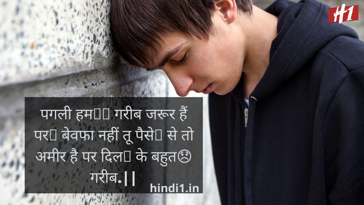 Sad Thoughts In Hindi2