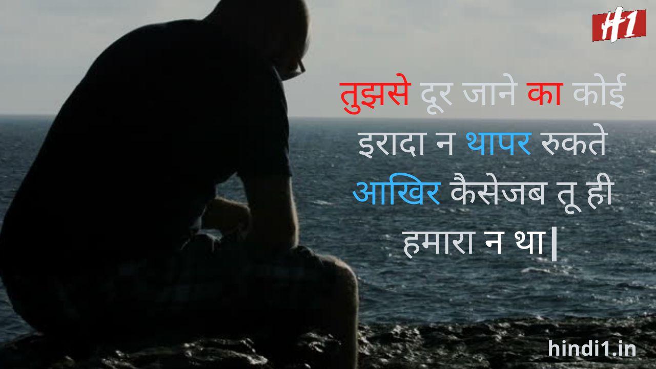 Sad Thoughts In Hindi3