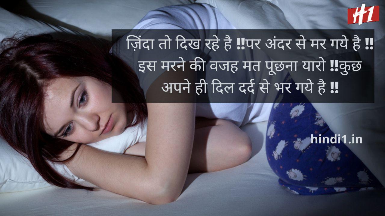 Sad Thoughts In Hindi6
