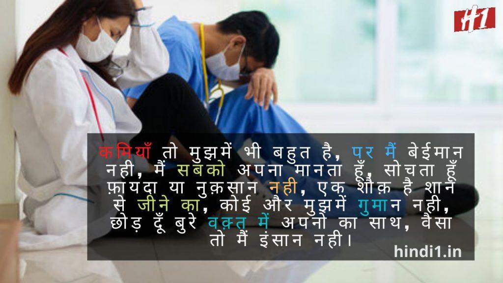 Sad Quotes In Hindi5