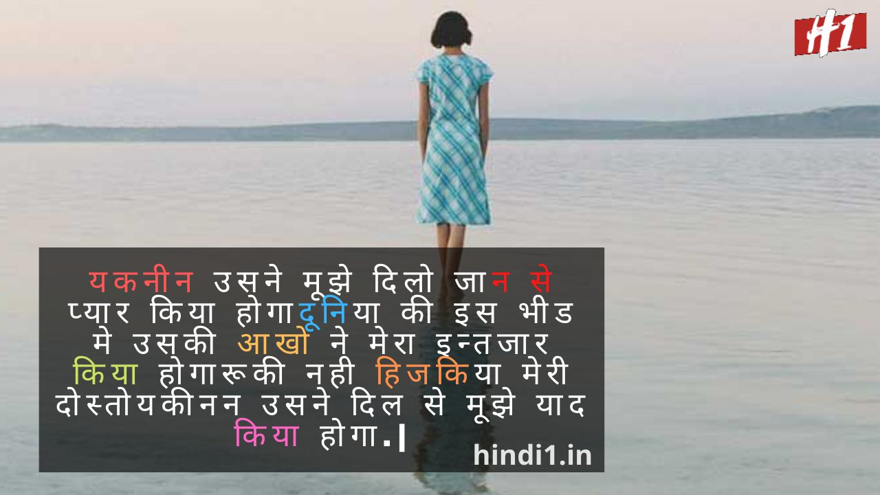 Sad Quotes In Hindi6