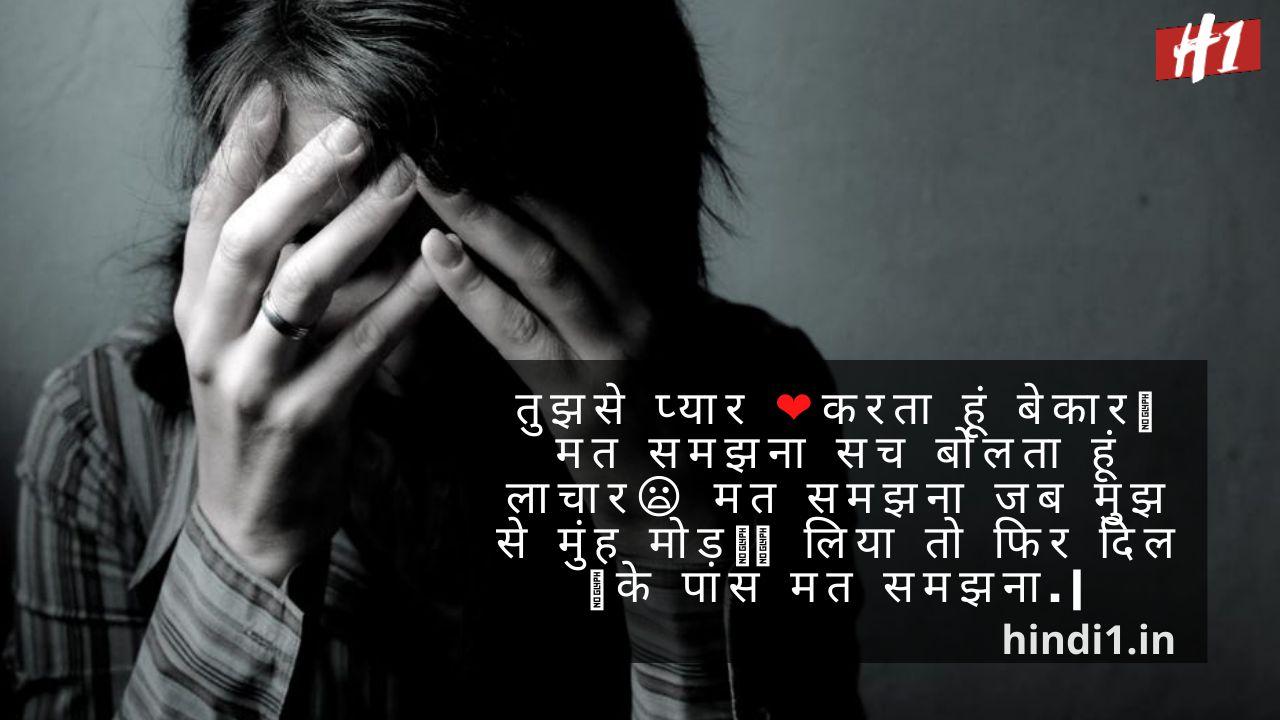 Sad Quotes In Hindi7
