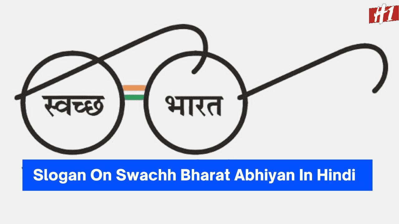 Slogans on Swachh Bharat Abhiyan in Hindi