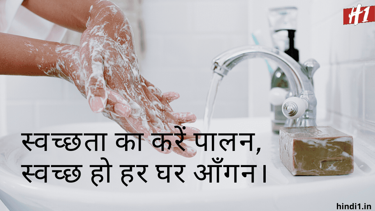Slogans On Cleanliness In Hindi1