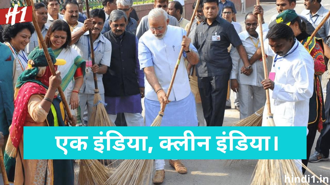 Slogans on Swachh Bharat Abhiyan in Hindi4
