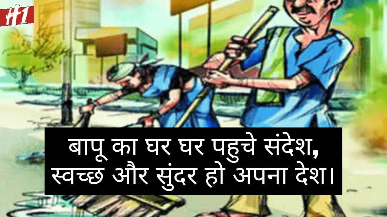 Slogans on Swachh Bharat Abhiyan in Hindi1