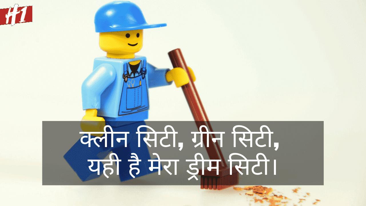 Best Slogan On Swachata