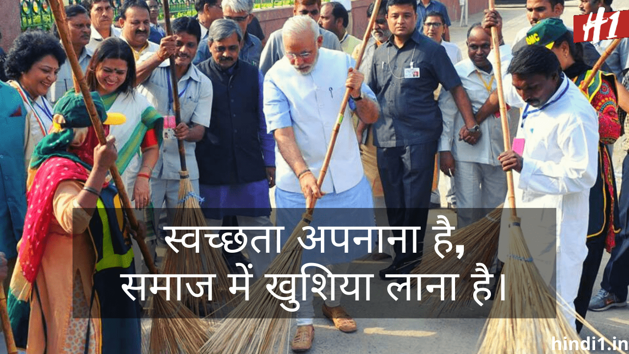 Cleanliness Status in Hindi
