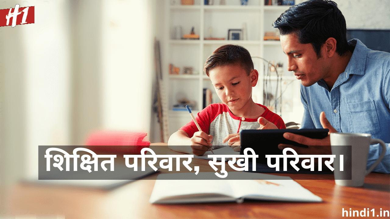 Slogans On Education In Hindi1