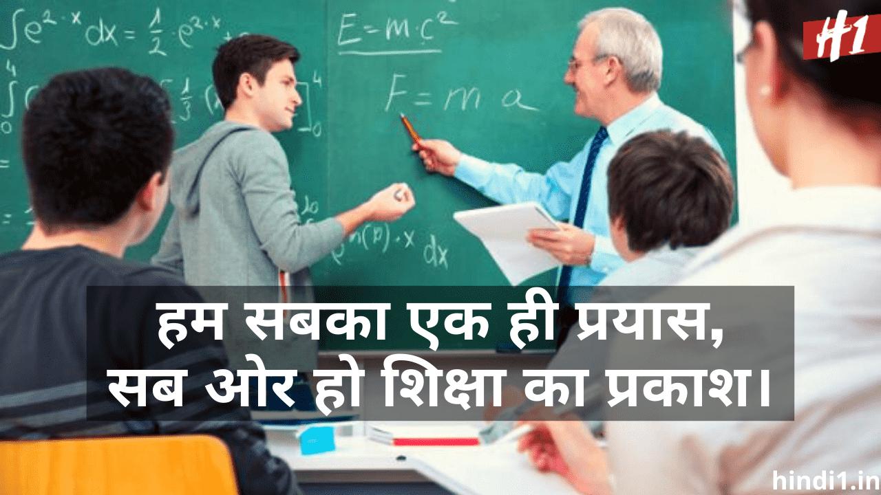Slogans On Education In Hindi2