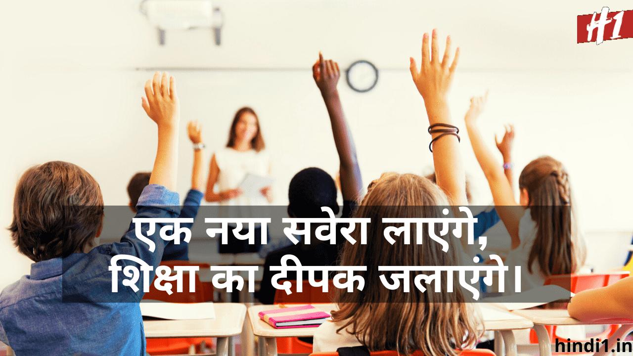 Slogans On Education In Hindi3