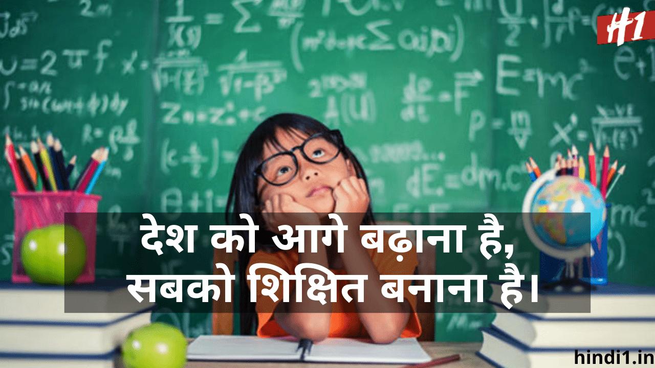 Slogans On Education In Hindi4