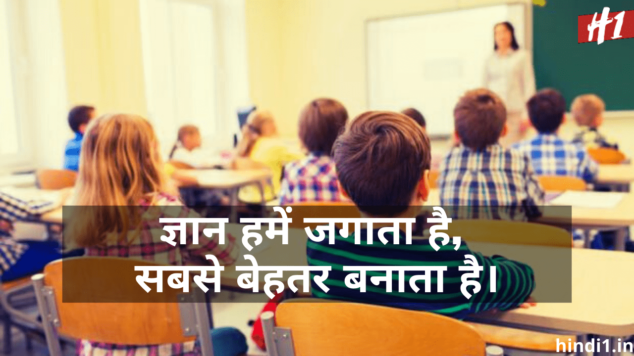 Slogans On Education for girls and boys in hindi