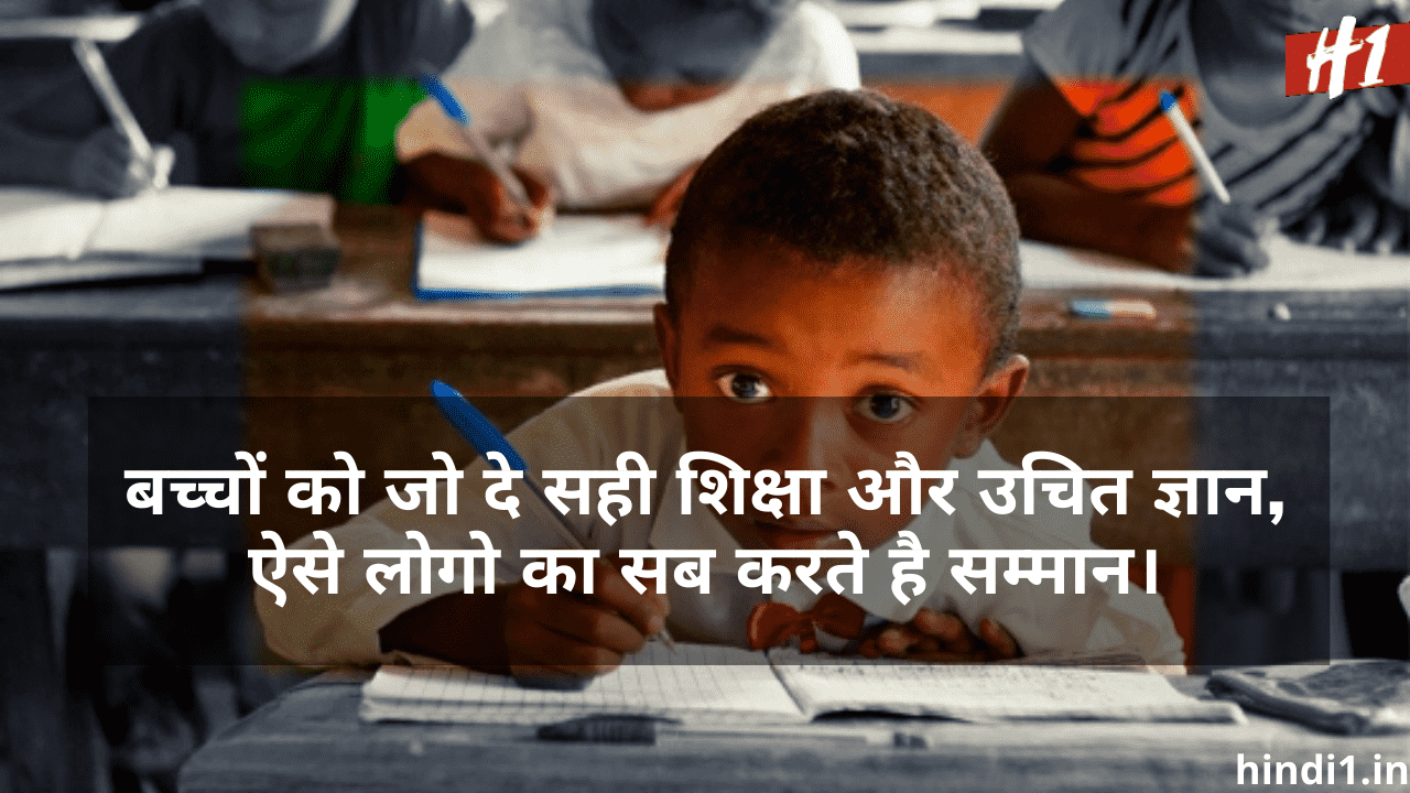 Slogans On Education for girls and boys in hindi1