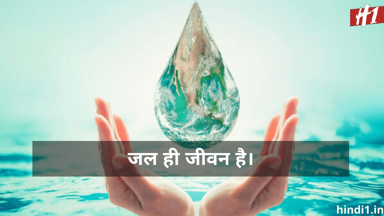 Slogans On Environment In Hindi 1