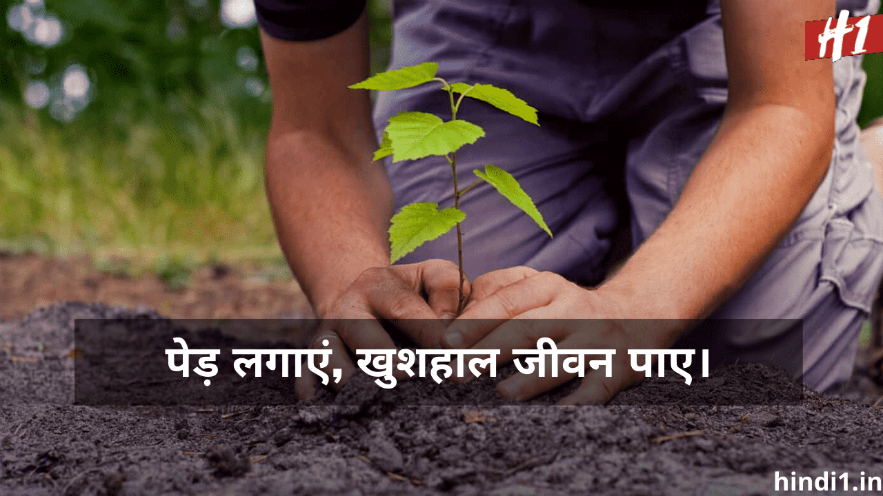 Slogan On Save Environment In Hindi3