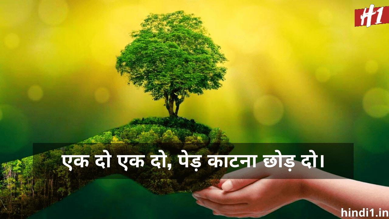 Slogans On Environment In Hindi2