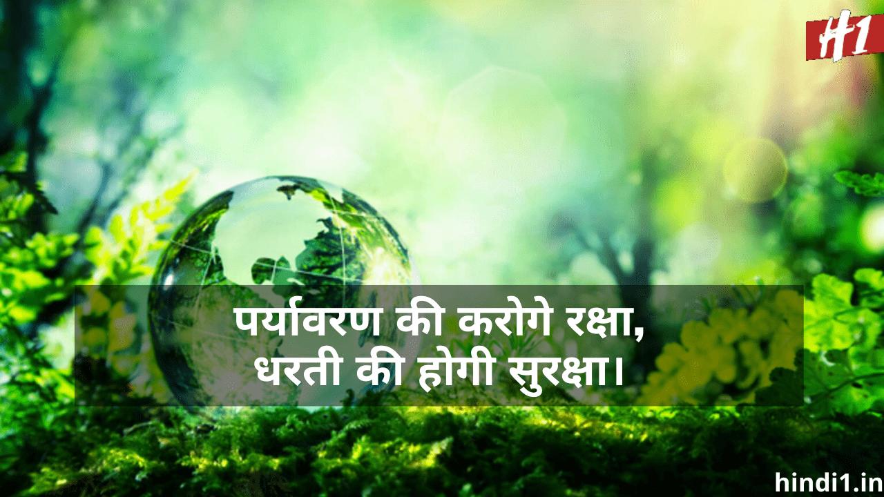 Slogans On Environment In Hindi4