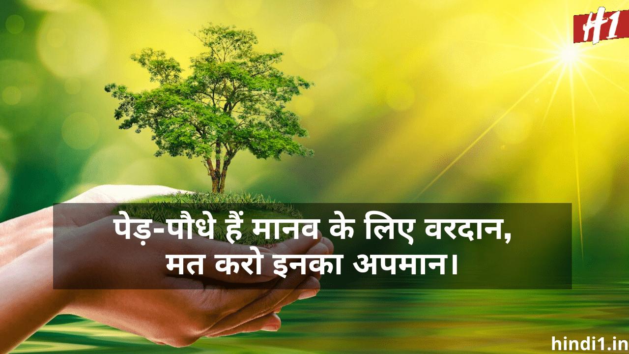 Slogans On Environment In Hindi5