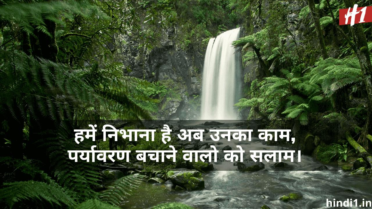 slogan on paryavaran in hindi2