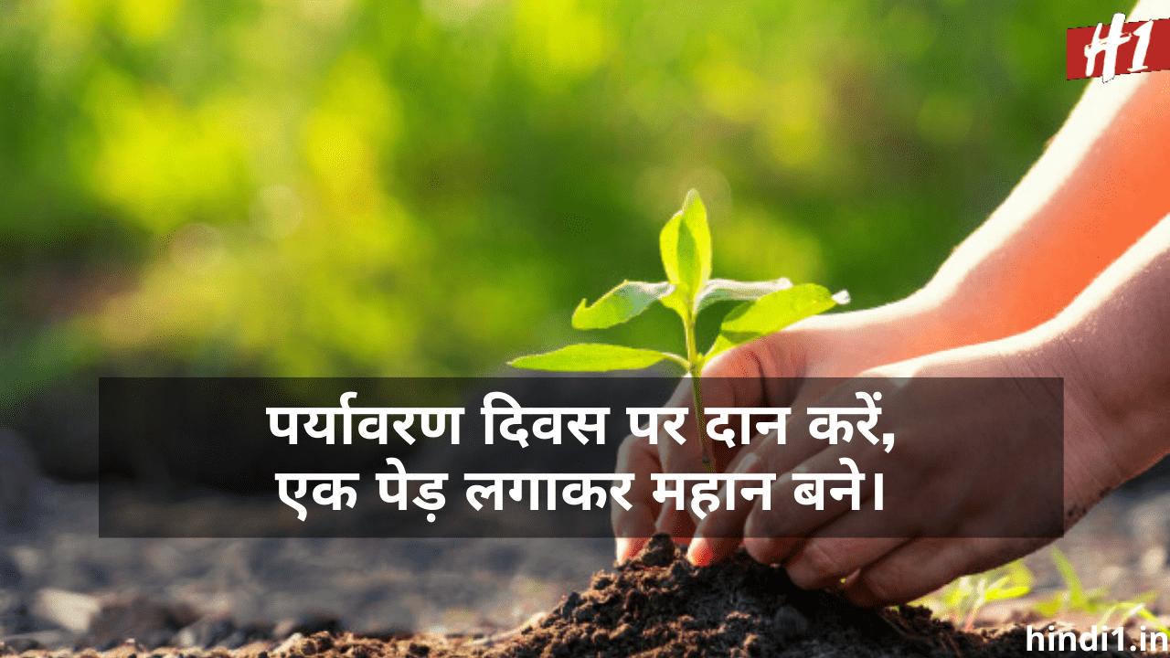 slogan on paryavaran in hindi3