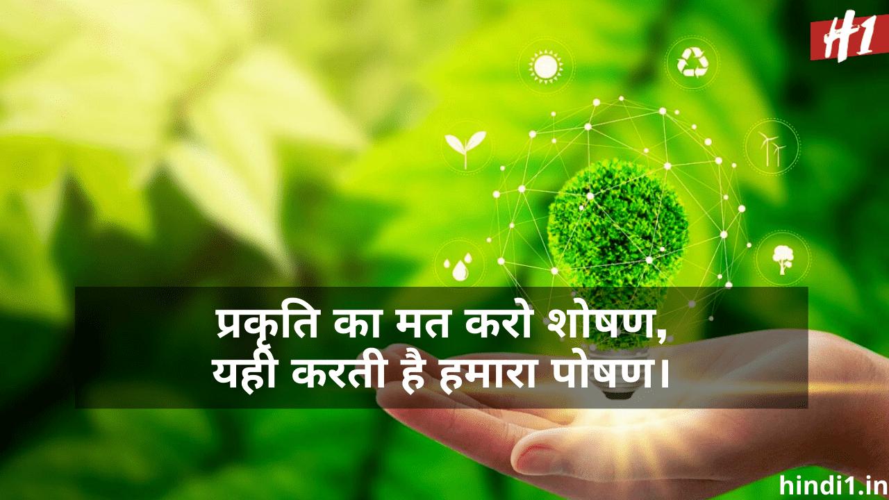 Slogan On Save Environment In Hindi1
