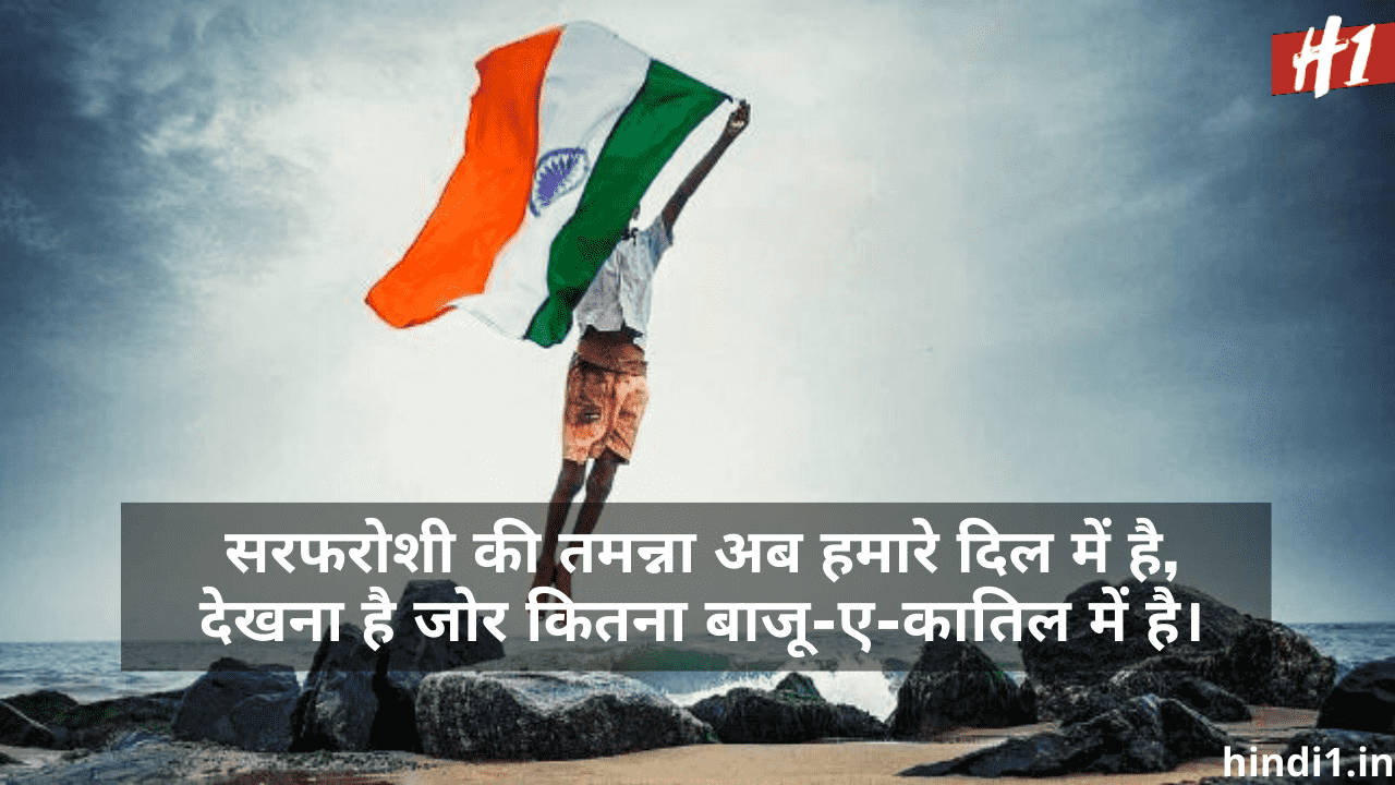 Slogans on Independence Day in Hindi3