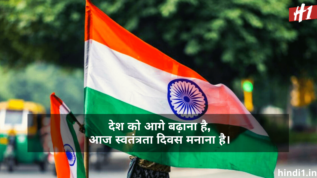 happy independence day slogan in hindi 1