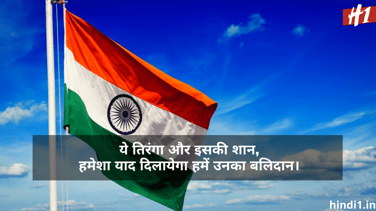 happy independence day slogan in hindi2