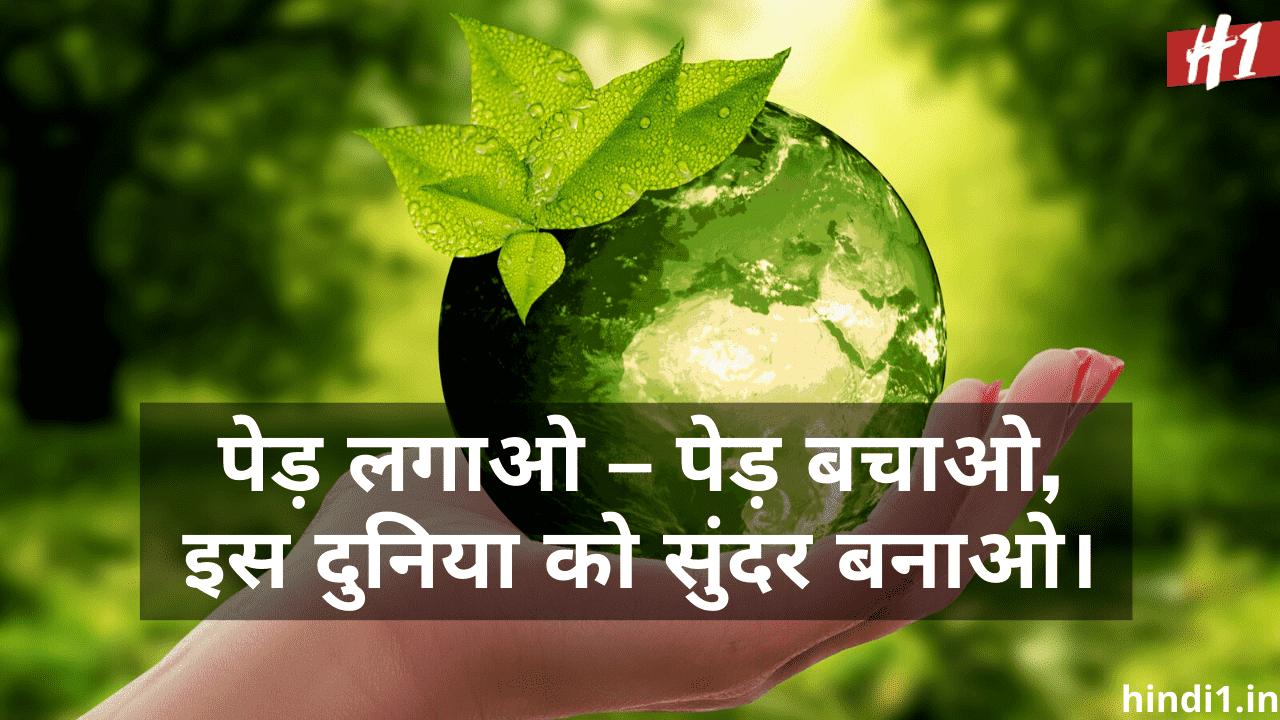 Ped Lagao Desh Bachao Slogan In Hindi