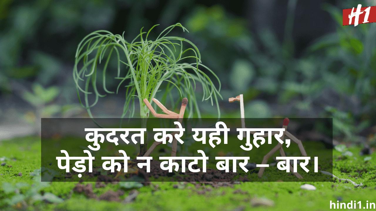 Ped Lagao Desh Bachao Slogan In Hindi1
