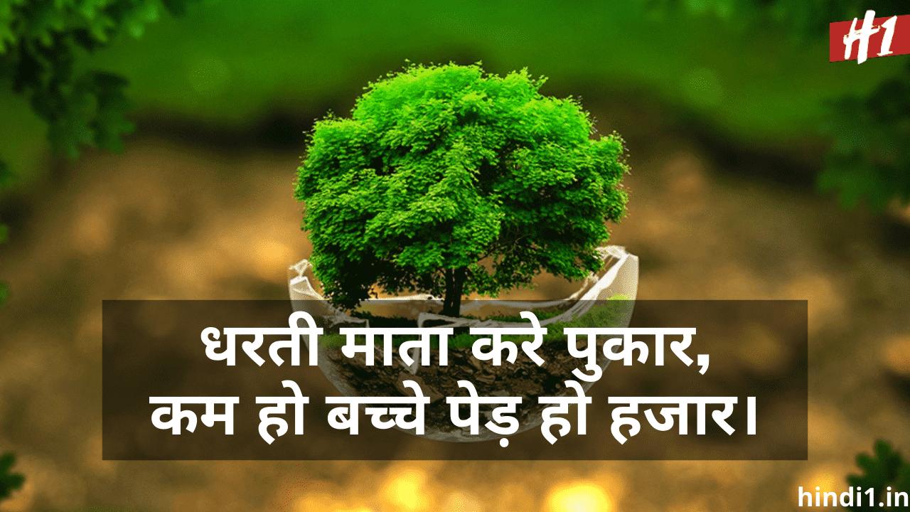 Ped Lagao Desh Bachao Slogan In Hindi5