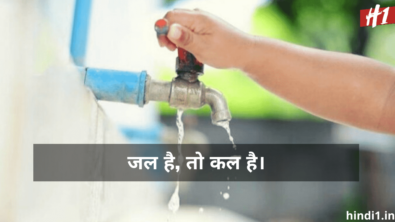Slogans on Save Water in Hindi2