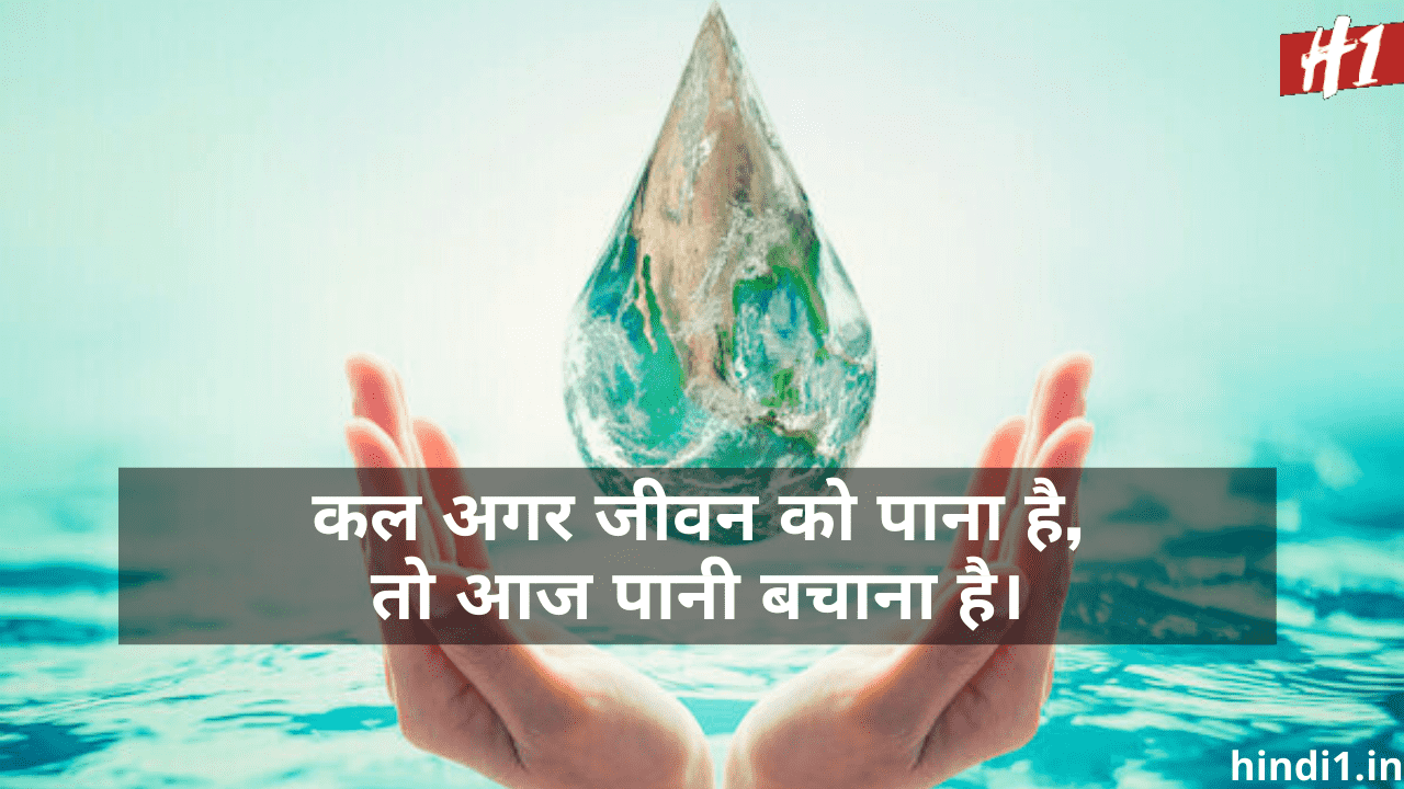 Slogans on Save Water in Hindi4