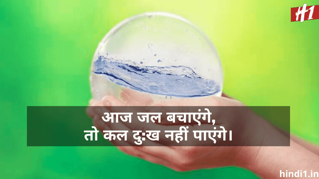 Slogans on Save Water in Hindi5